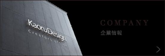 COMPANY 企業情報