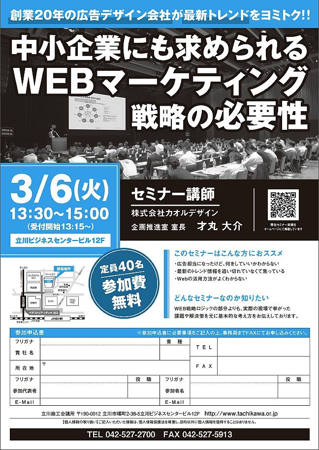 2018年3月WEBマーケティングセミナー