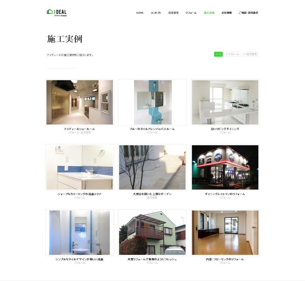建築・不動産/ホームページ制作