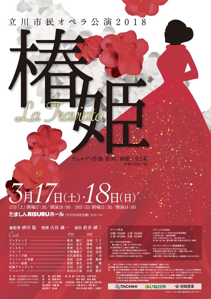 椿姫 ポスター デザイン