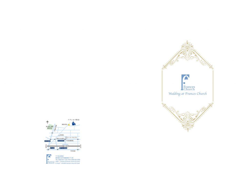 東京都八王子市/サービス業/パンフレット01