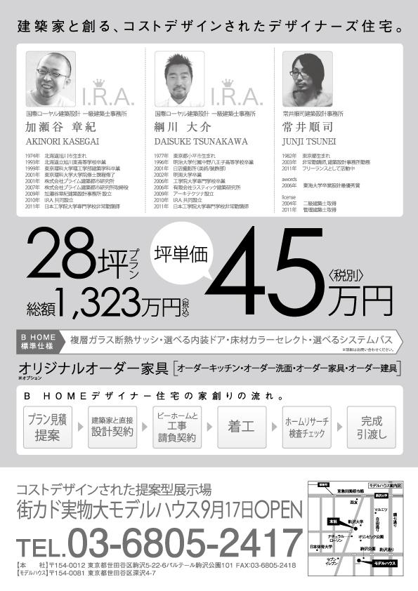 東京都世田谷区/建築・不動産/チラシ