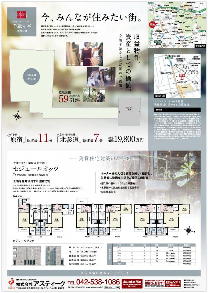 東京都立川市/建築・不動産/不動産広告チラシ