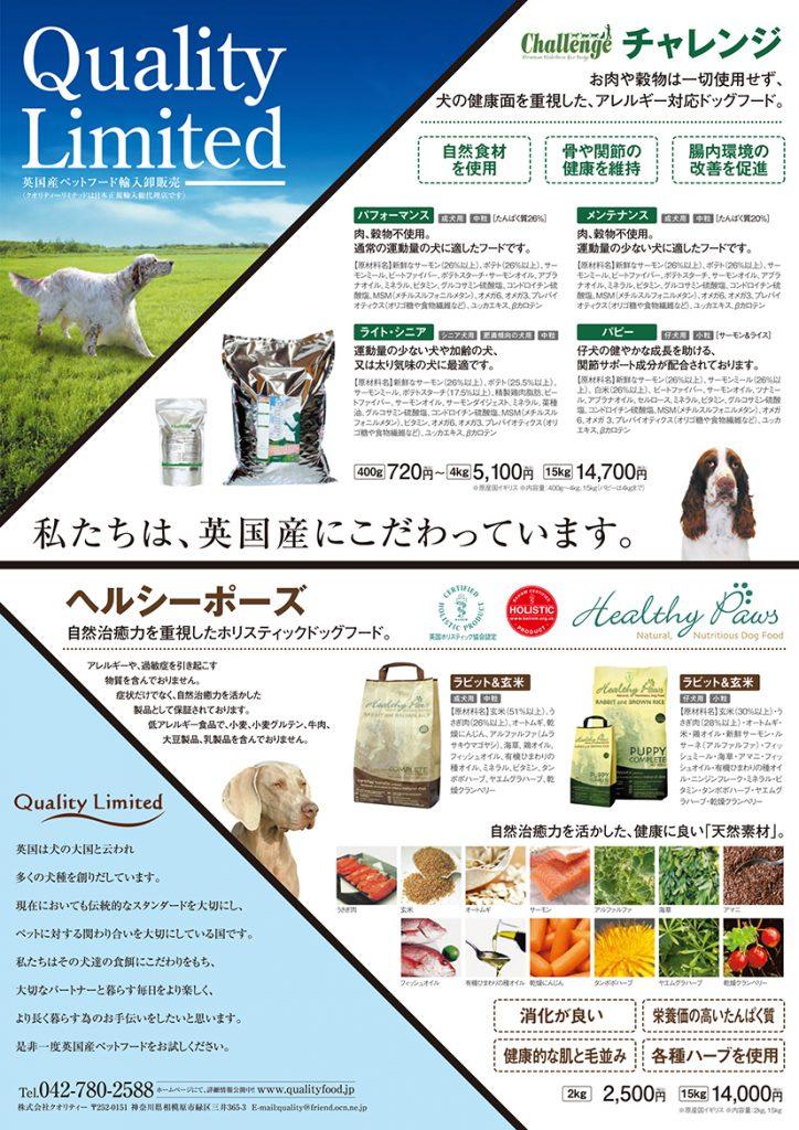 神奈川県相模原市/サービス業/チラシ