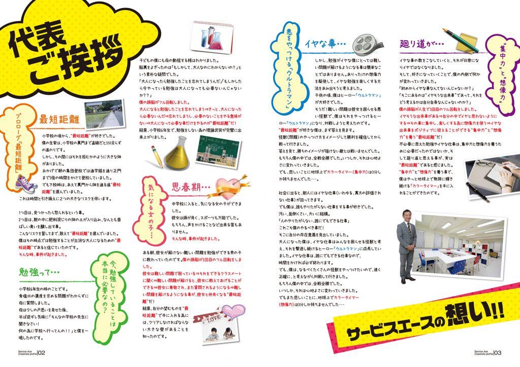 東京都多摩市/サービス業/会社案内02