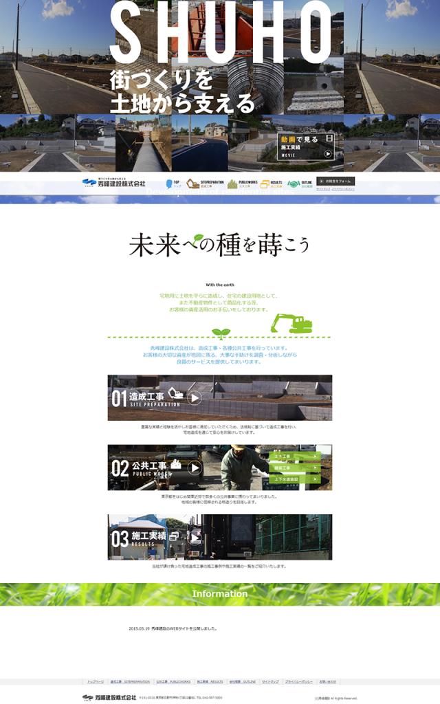 土木工事 ホームページ