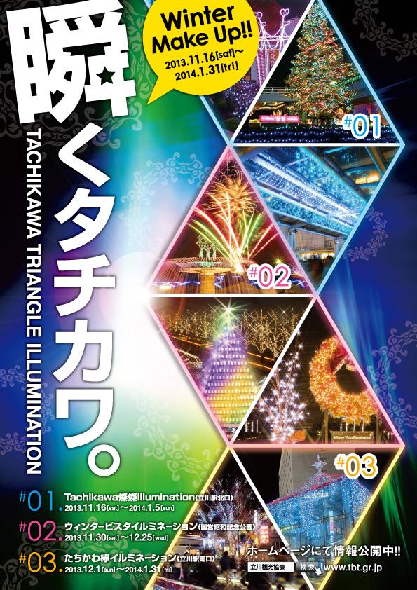 東京都立川市/行政/チラシ01