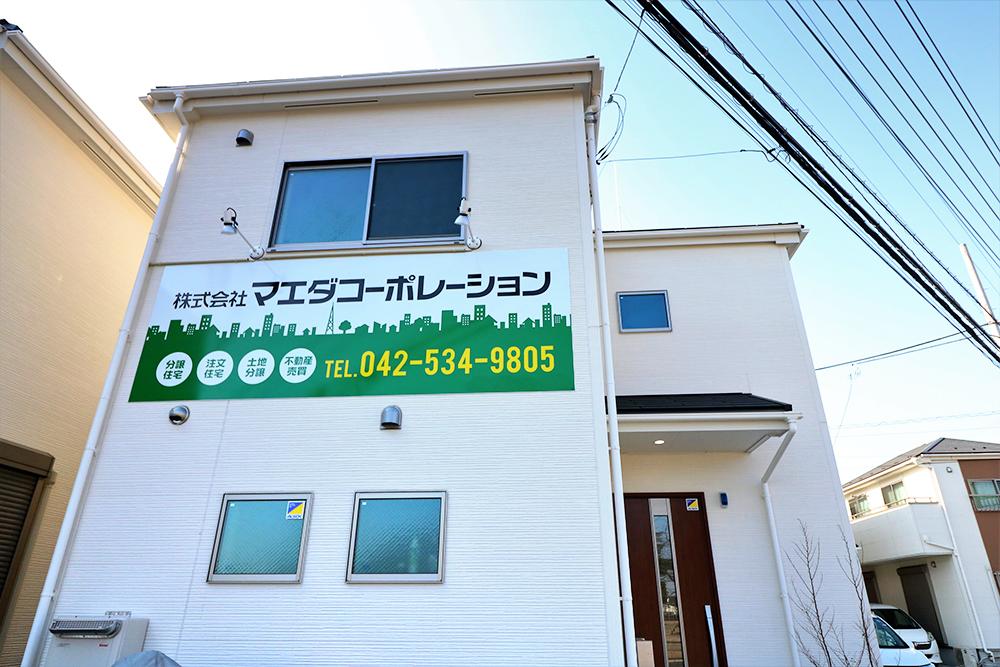 東京都立川市/建築・不動産/看板