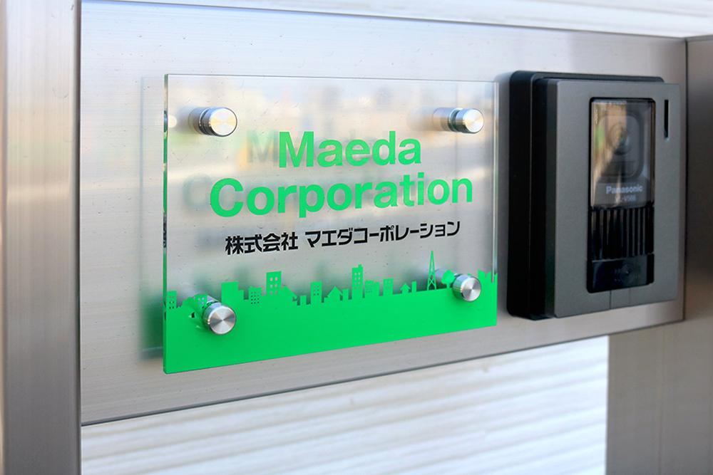 東京都立川市/建築・不動産/看板サインプレーと