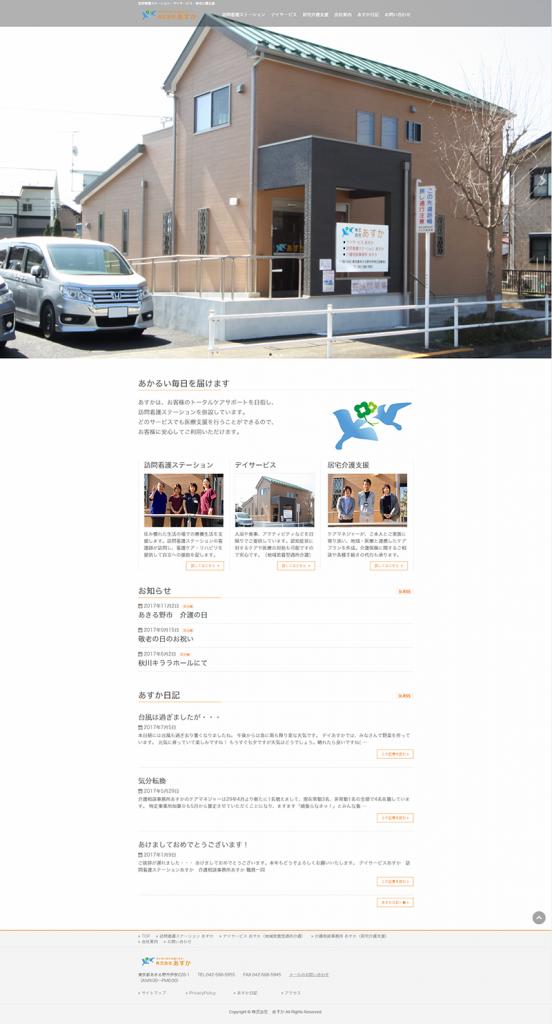デイサービス/ホームページ制作