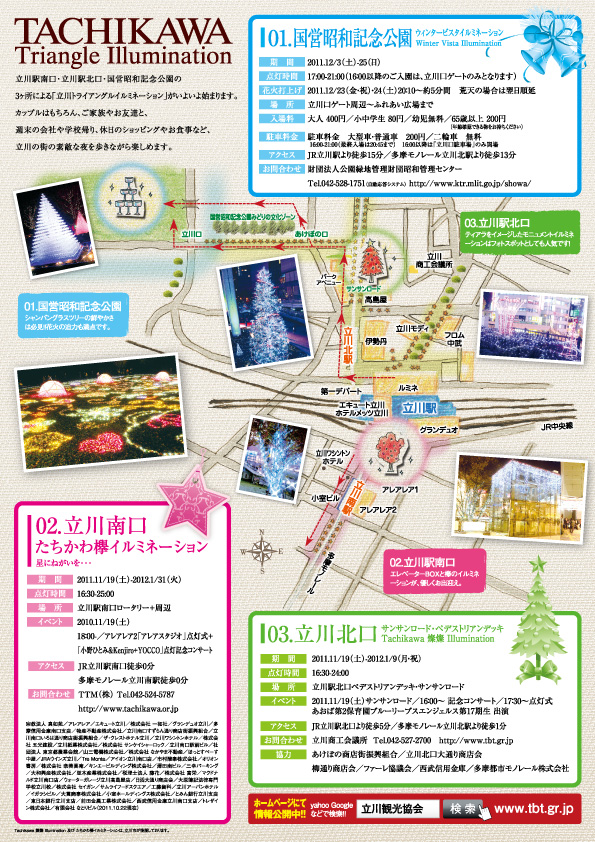 東京都立川市/行政/チラシ02