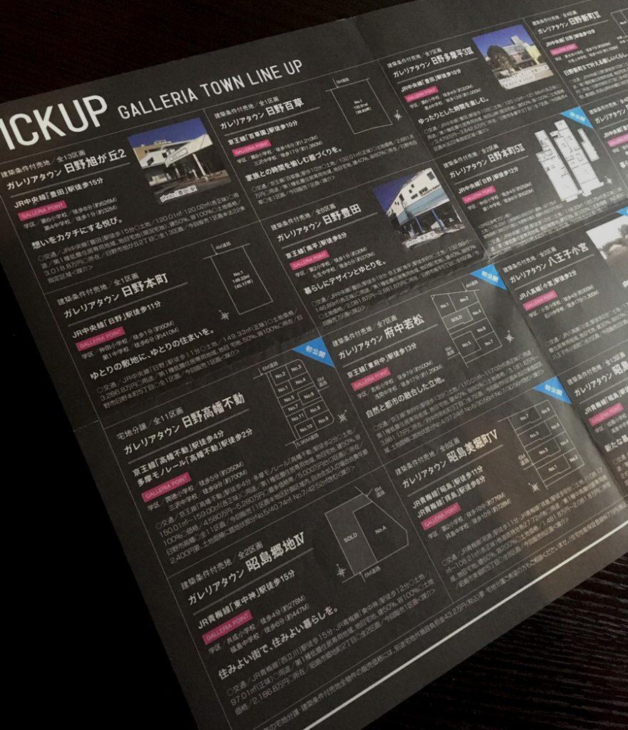 東京都立川市/建築・不動産/不動産広告チラシ02