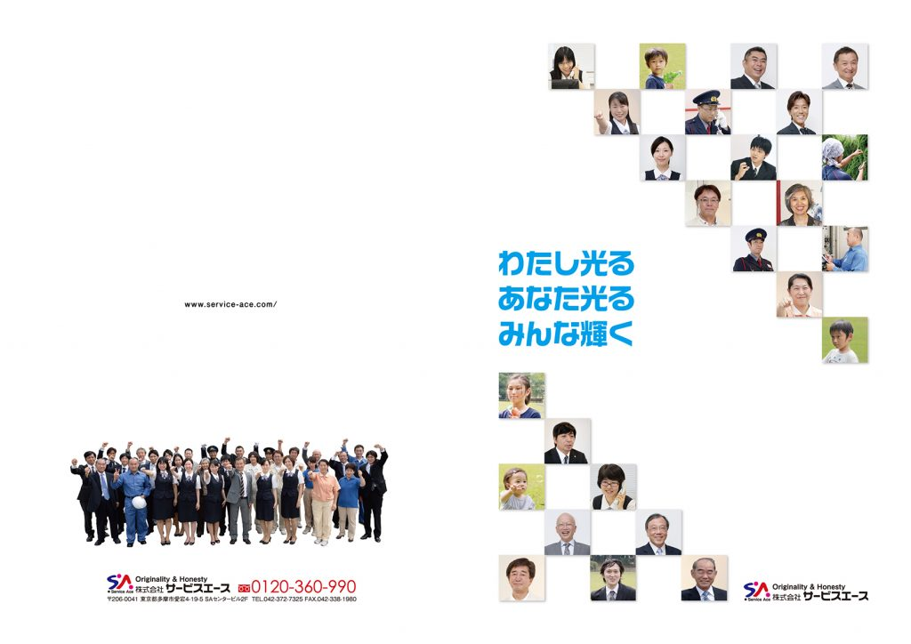 東京都多摩市/サービス業/会社案内01
