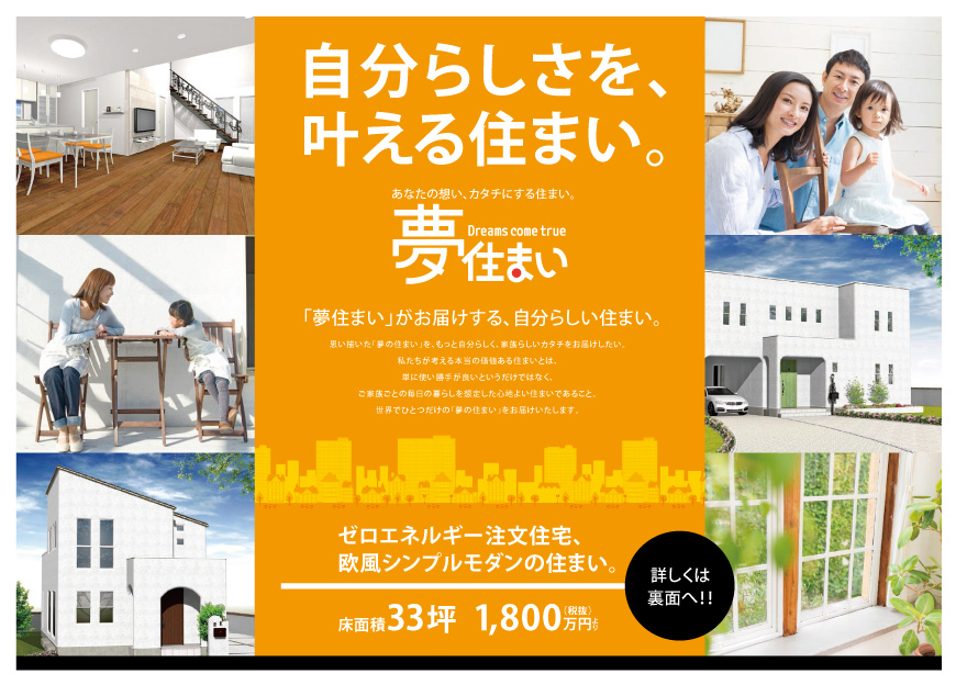 建築・不動産/不動産広告チラシ