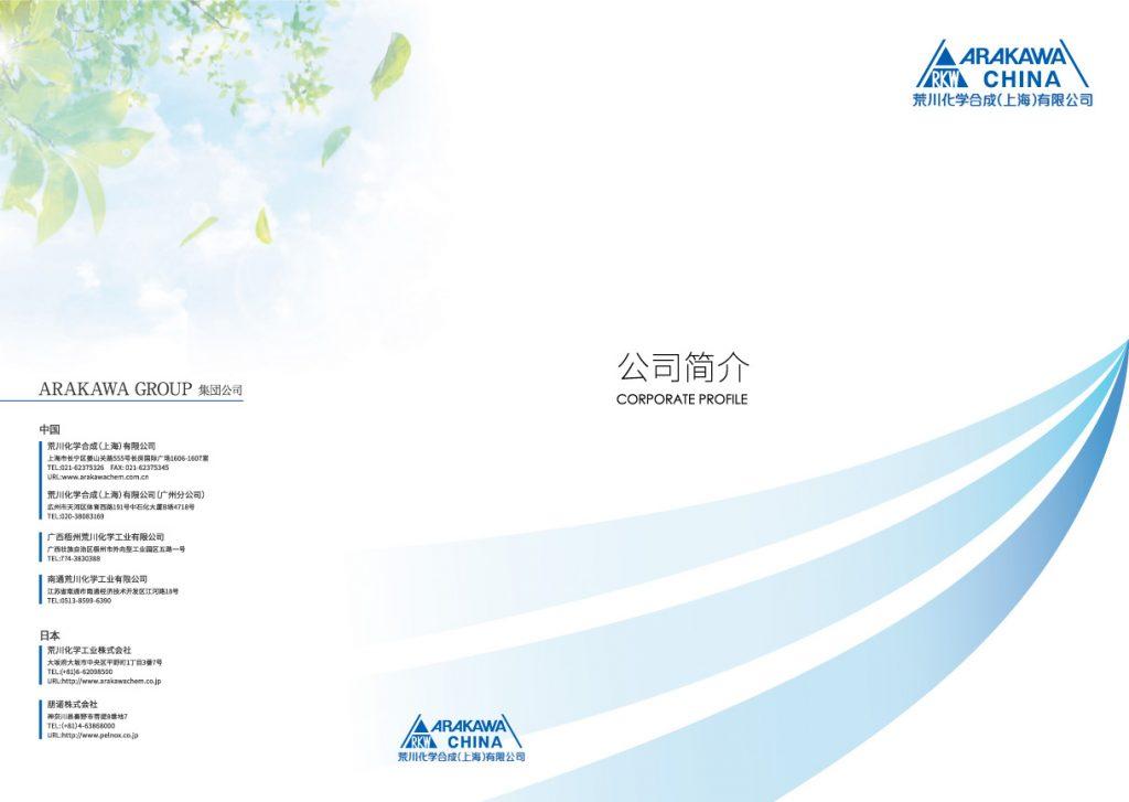 製造 会社案内 上海