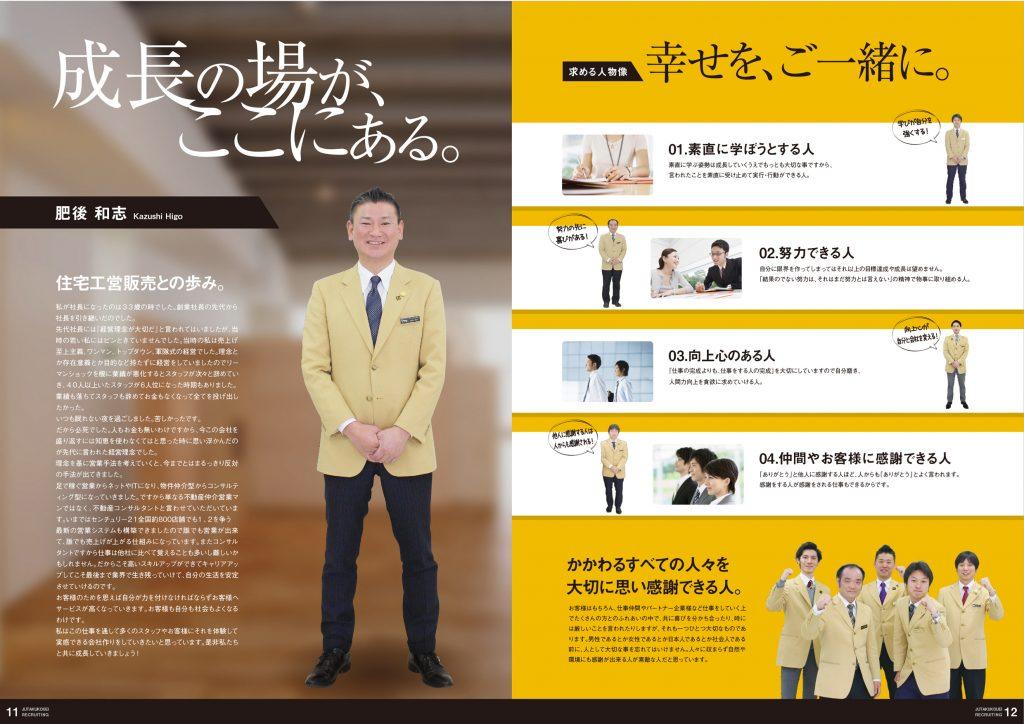 東京都八王子市/建築・不動産/会社案内03