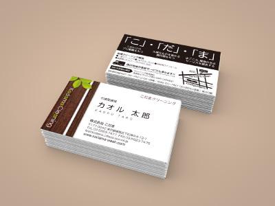 東京都練馬区/サービス業/名刺