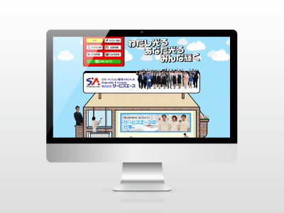 東京都多摩市/サービス業/ホームページ
