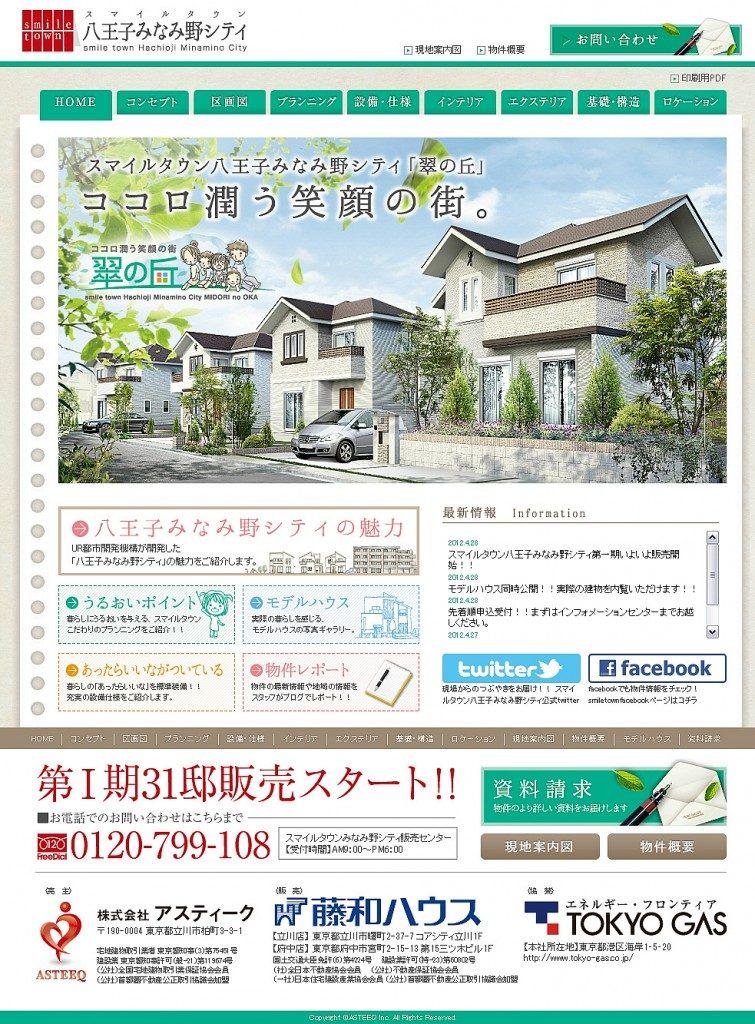 東京都立川市/建築・不動産/ホームページ