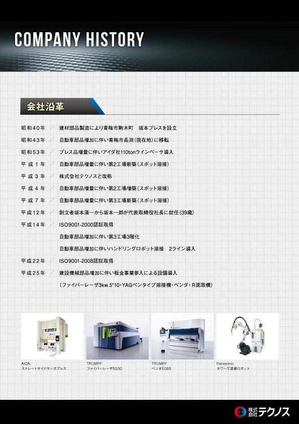 製造業 リーフレットデザイン