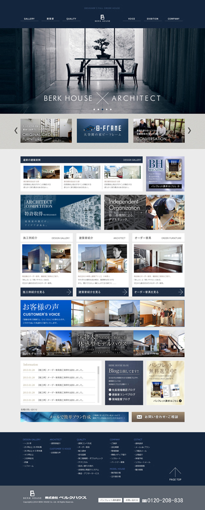 ベルクハウス 注文住宅 ホームページ制作 デザイン