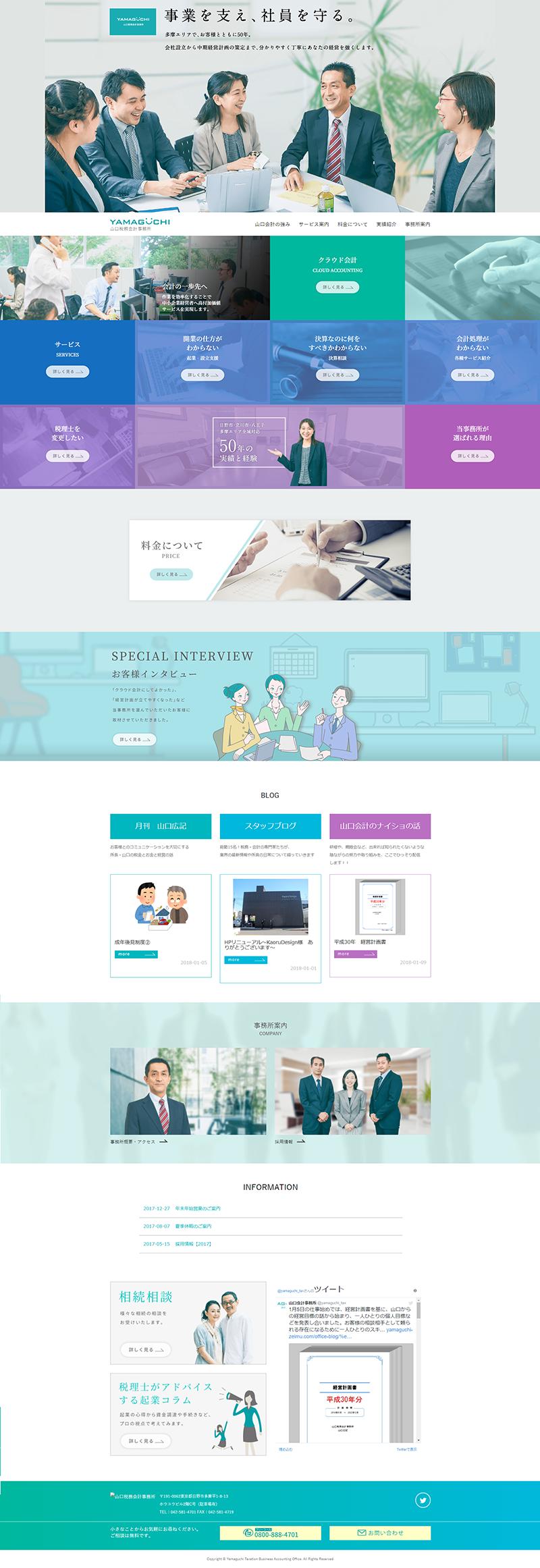 会計事務所 webデザイン