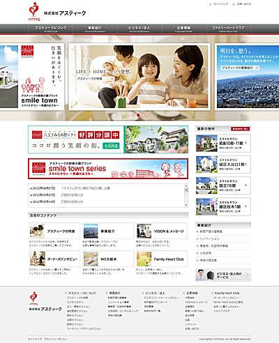立川 アスティーク コーポレートサイト ホームページ制作
