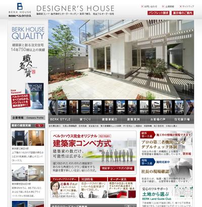 ベルクハウス 世田谷 注文住宅 ホームページ制作