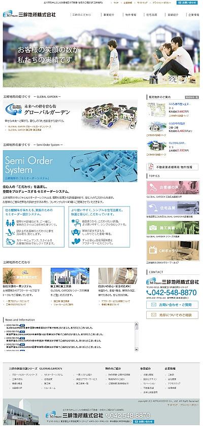 三絆地所 ホームページ作成 立川