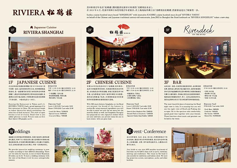 RIVIERA リーフレット デザイン 上海