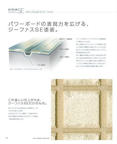 旭化成建材 ジーファスSE カタログ