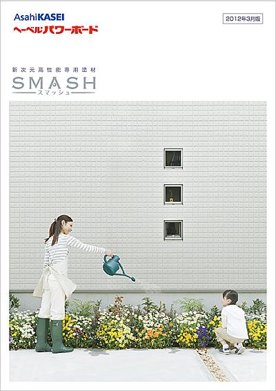 旭化成建材 スマッシュ カタログ