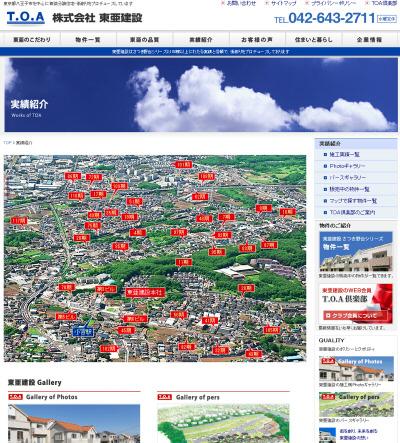 東亜建設 WEBサイト デザイン