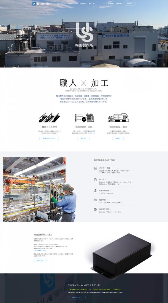 製造業webデザイン