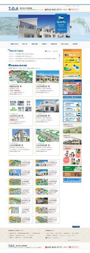 東亜建設 WEB デザイン