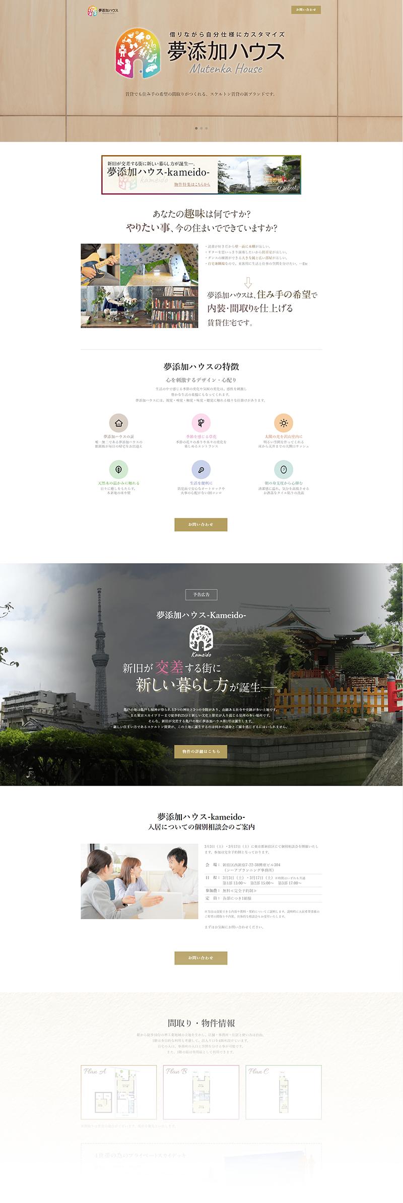 賃貸 web デザイン
