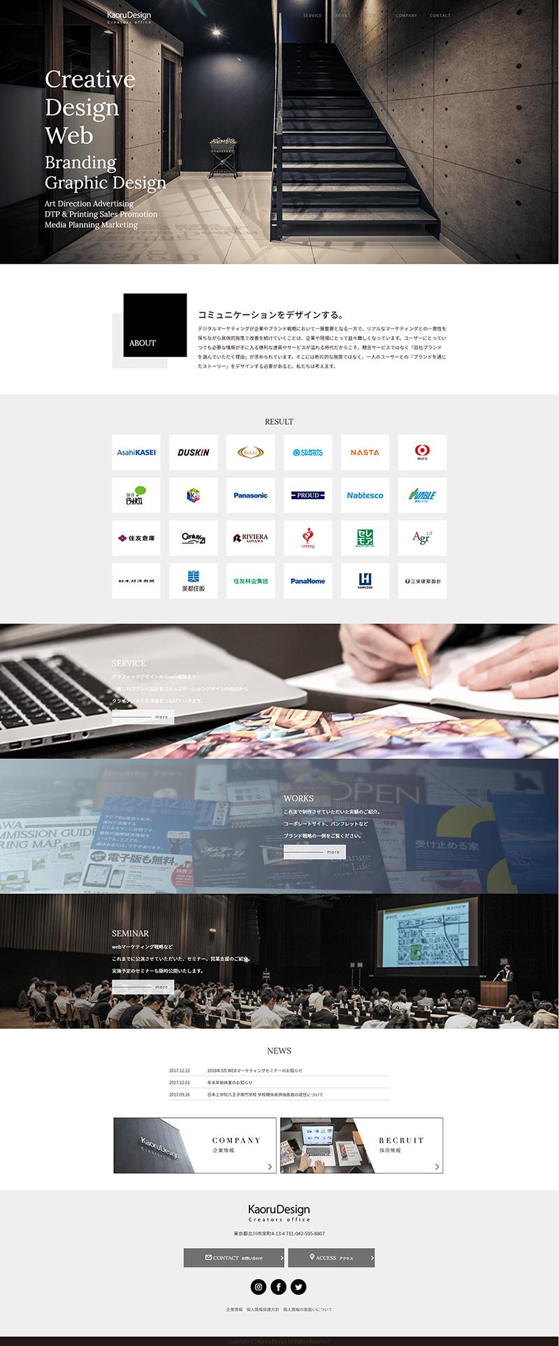 カオルデザイン web