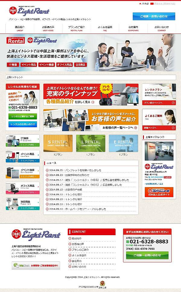 ホームページ制作 上海 エイトレント