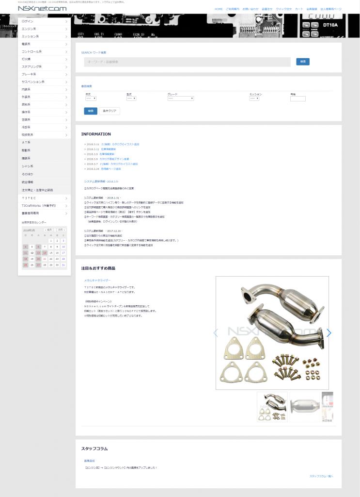 ECサイト デザイン