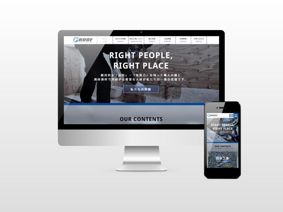 プルーフ 国立 ホームページ デザイン