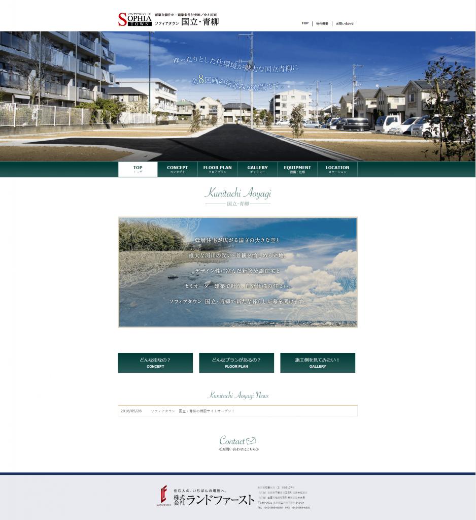 物件サイト デザイン