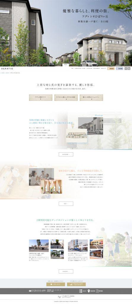 武蔵野市 物件サイト アグレ