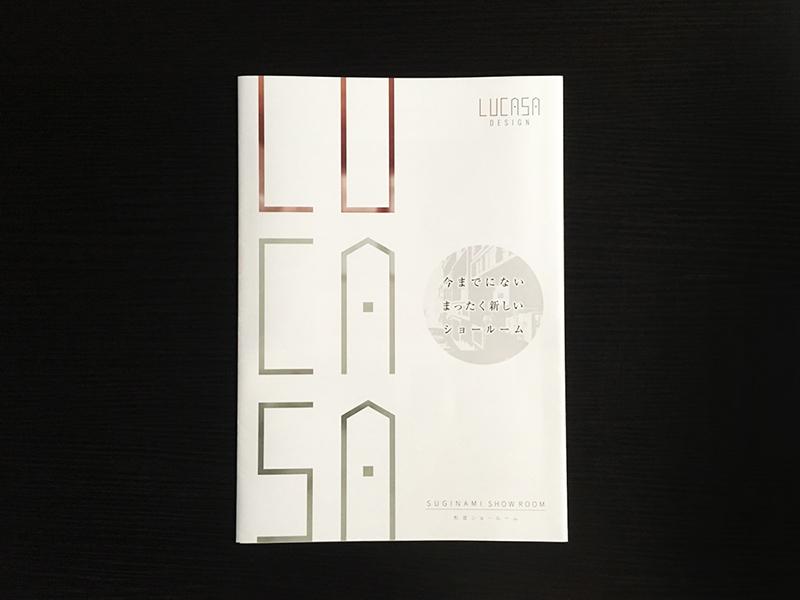 ルカーサ ショールーム パンフレット デザイン