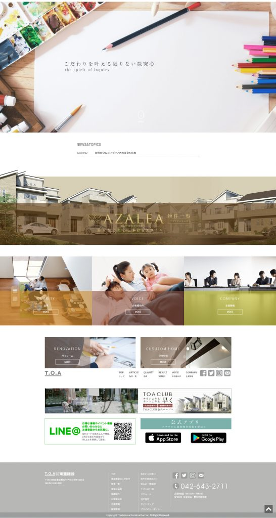 不動産webデザイン