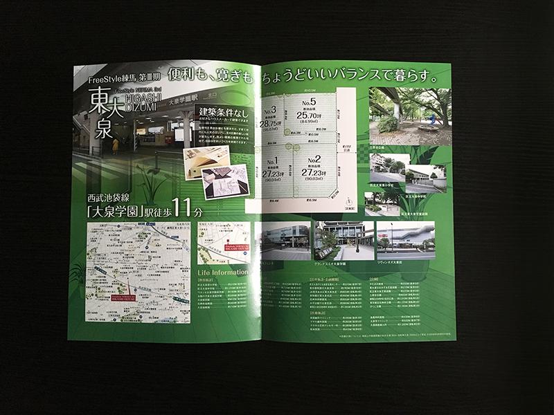物件パンフレット 立川 デザイン 建築