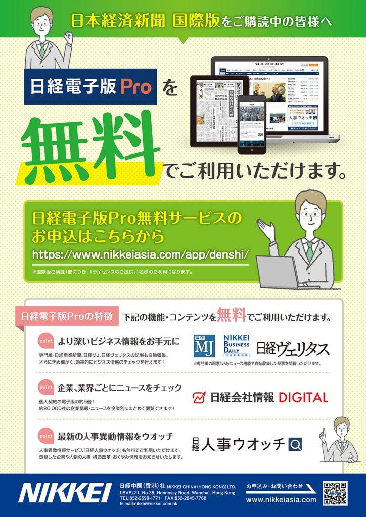 日経新聞 チラシ