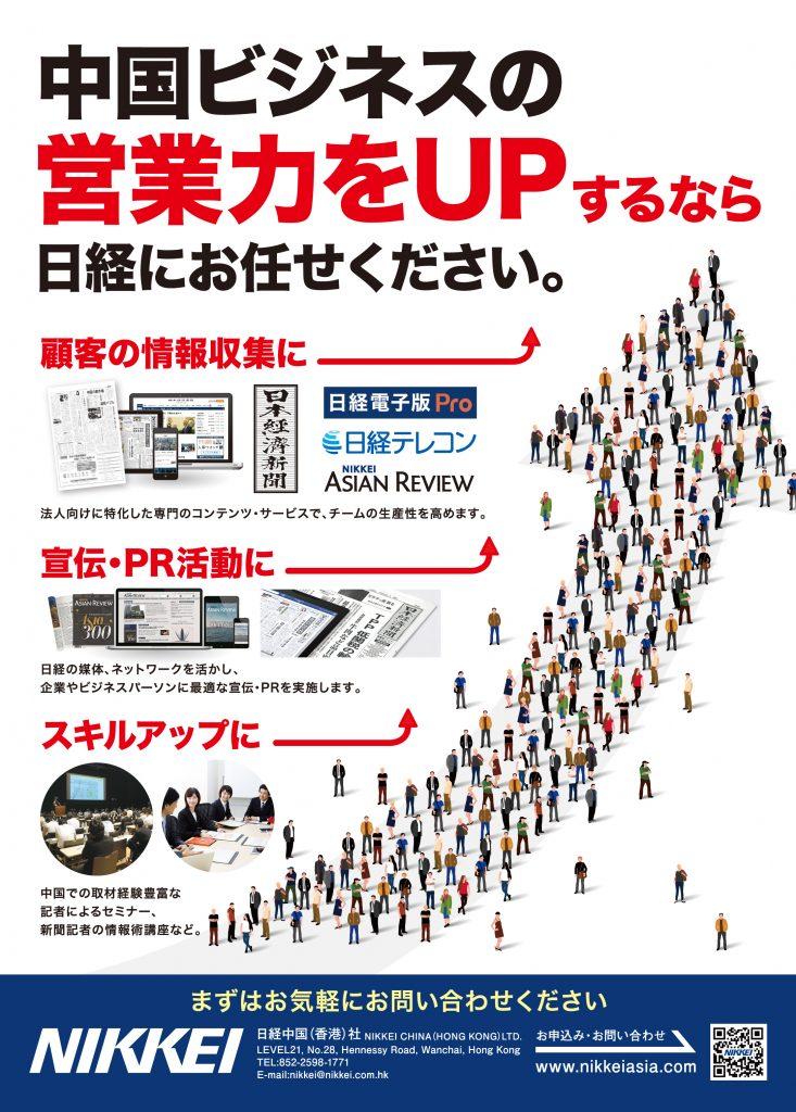 日経新聞 広告デザイン