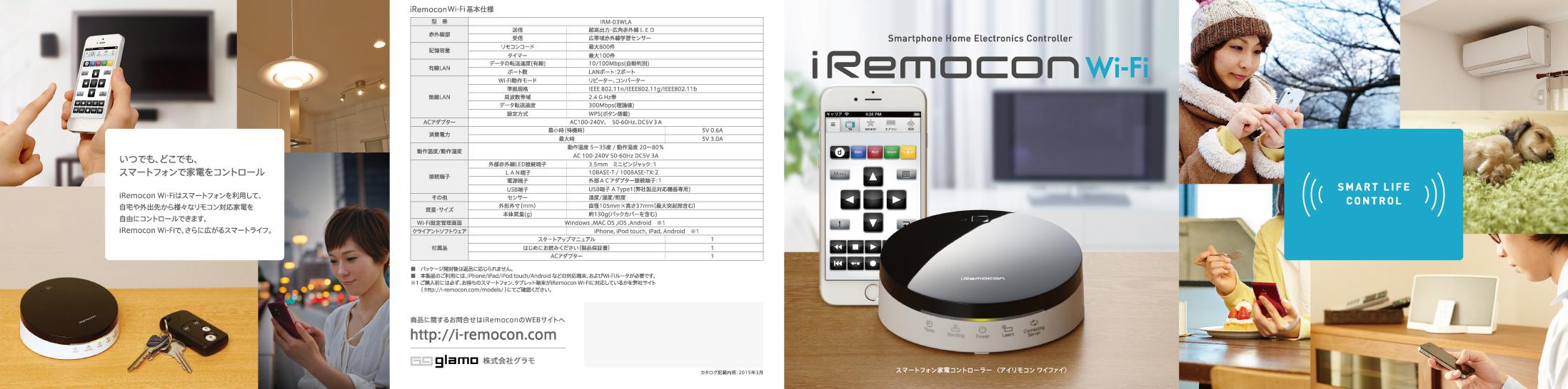 グラモ アイリモコン リーフレット デザイン