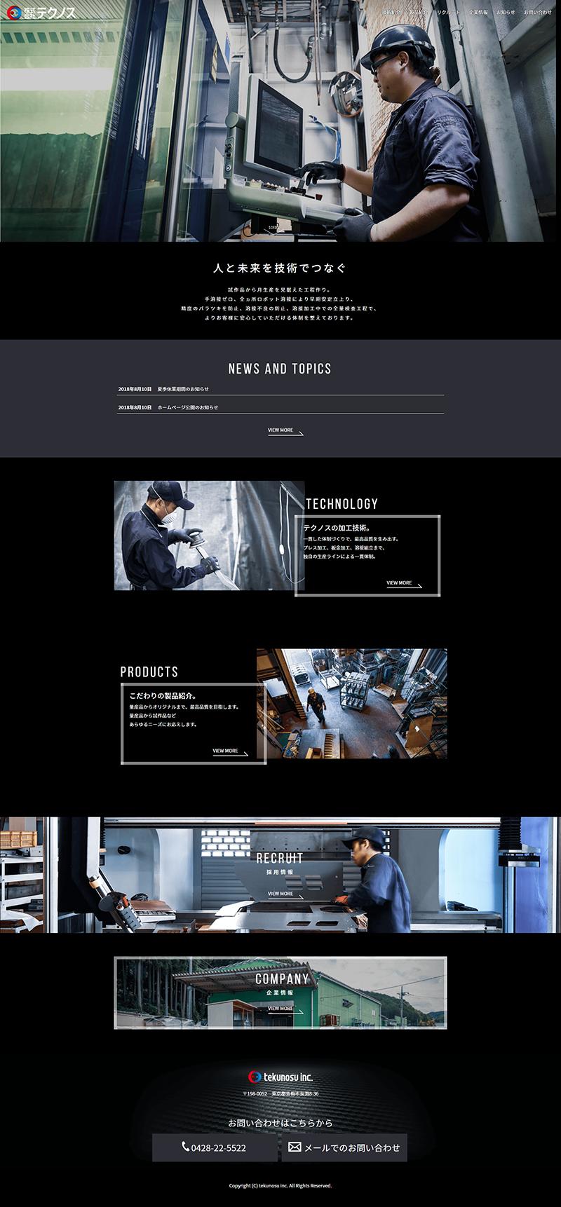 製造業 webデザイン
