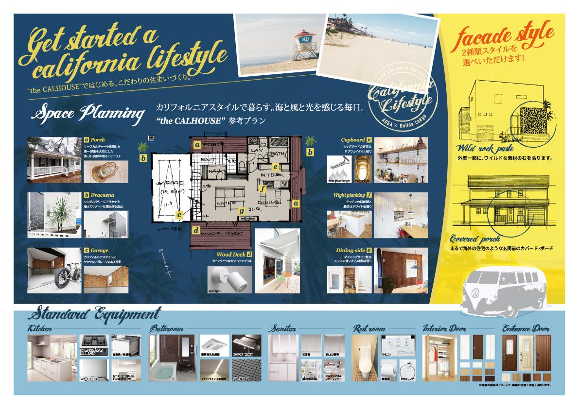 カリフォルニア 住宅 パンフレット デザイン